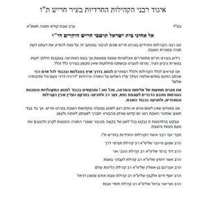 מכתב רבני הקהילות החרדיות בחריש