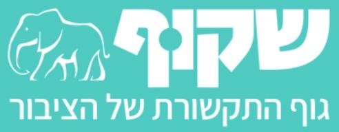 עמותת שקוף - לוגו