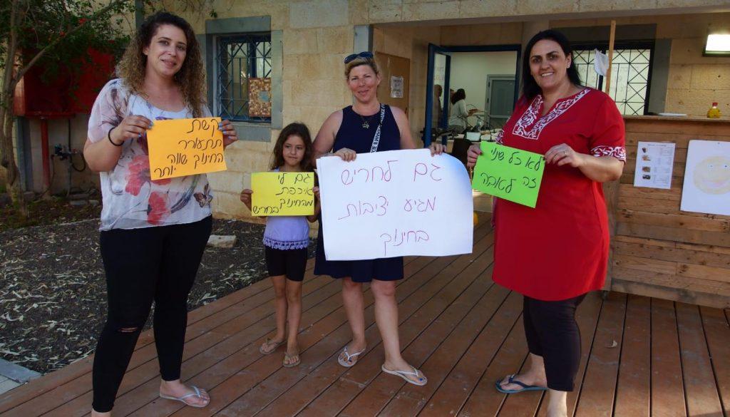 מחאת הורים