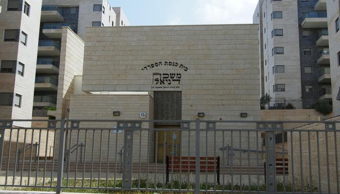 בית כנסת משכן דניאל