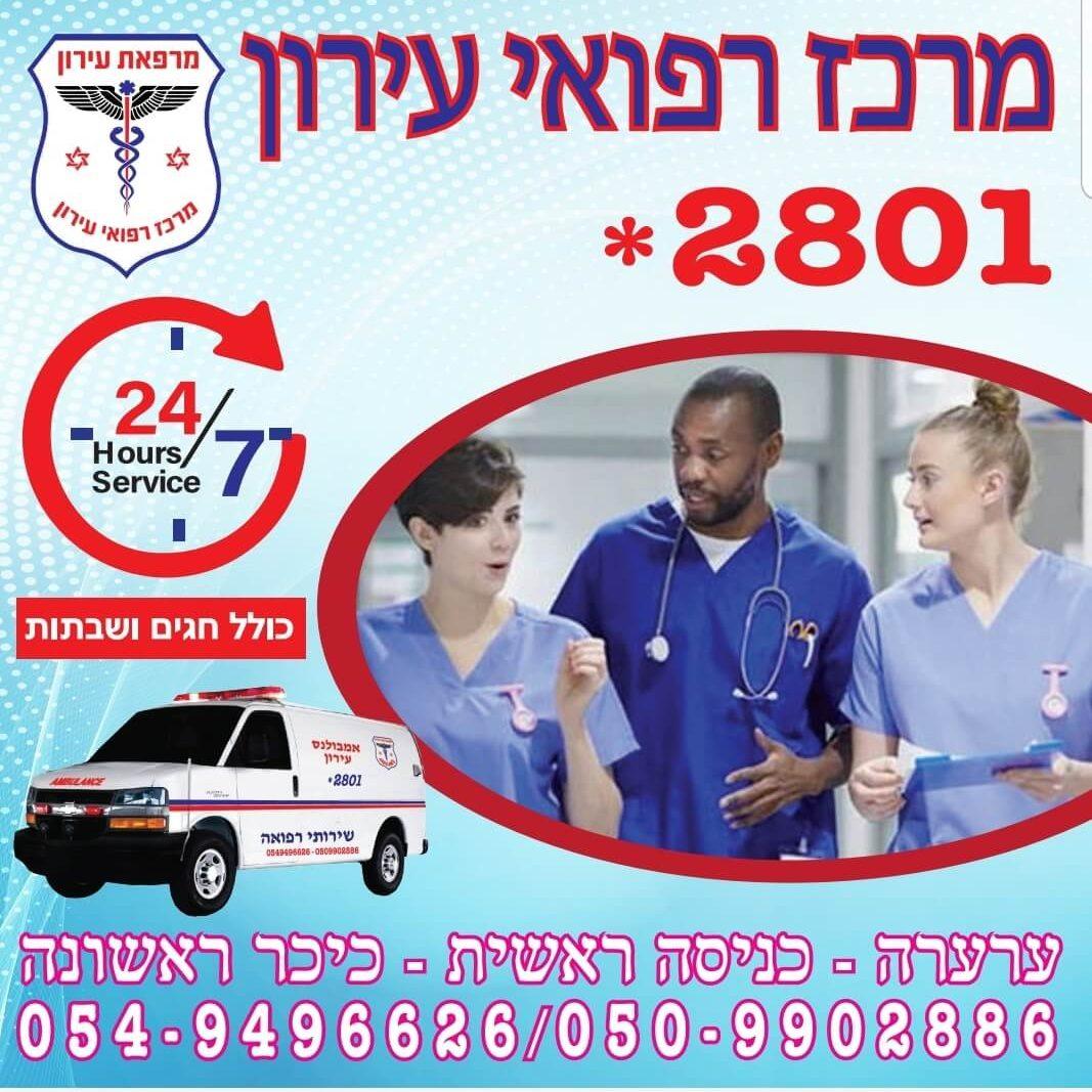 מרכז רפואי עירון
