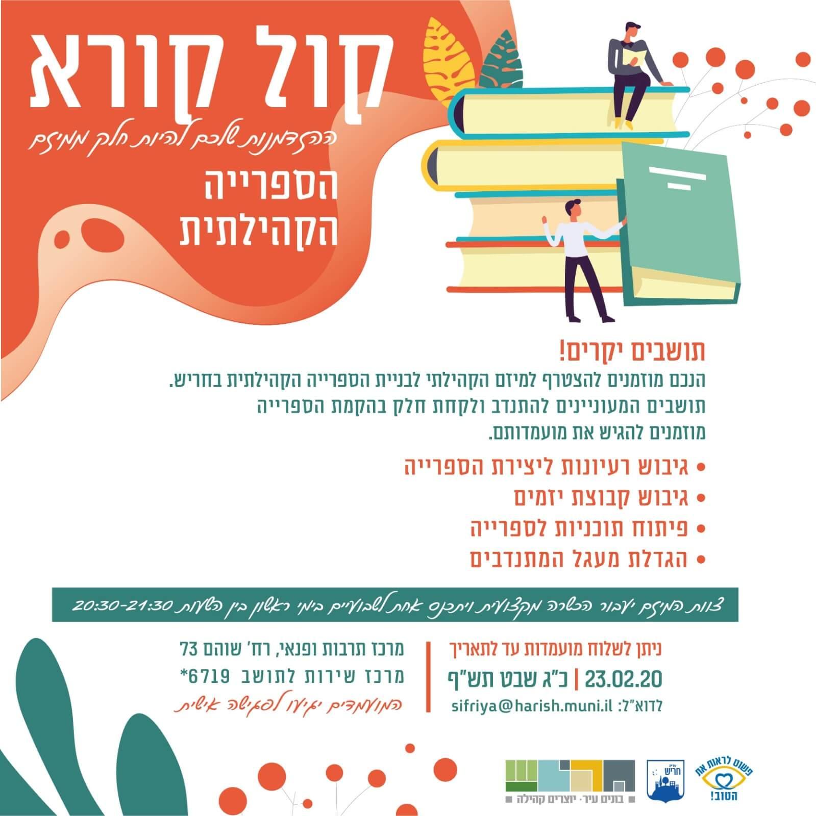 קול קורא - ספריה קהילתית בחריש