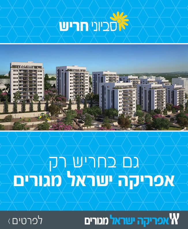 סביוני חריש - אפריקה ישראל