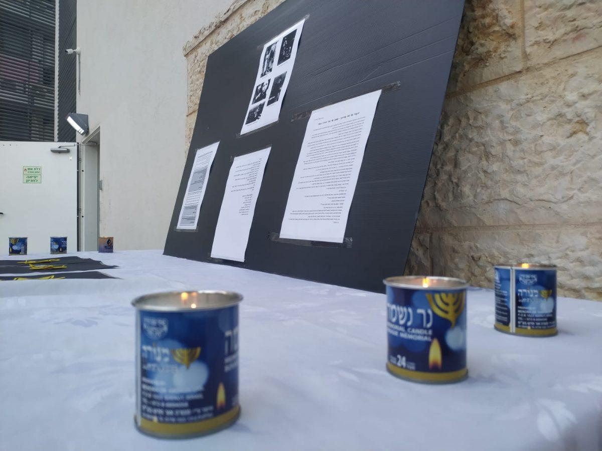 טקס אינטימי לציון יום השואה