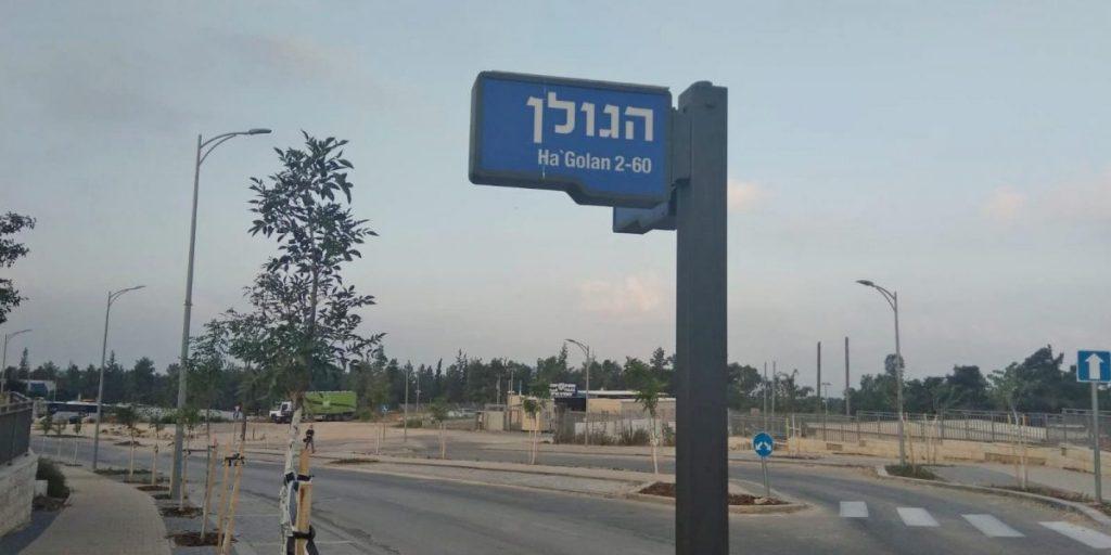 רחוב גולן