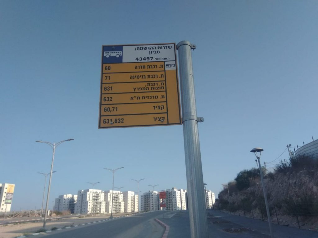 תחבורה ציבורית תחנת אוטובוס שדרות ההגשמה