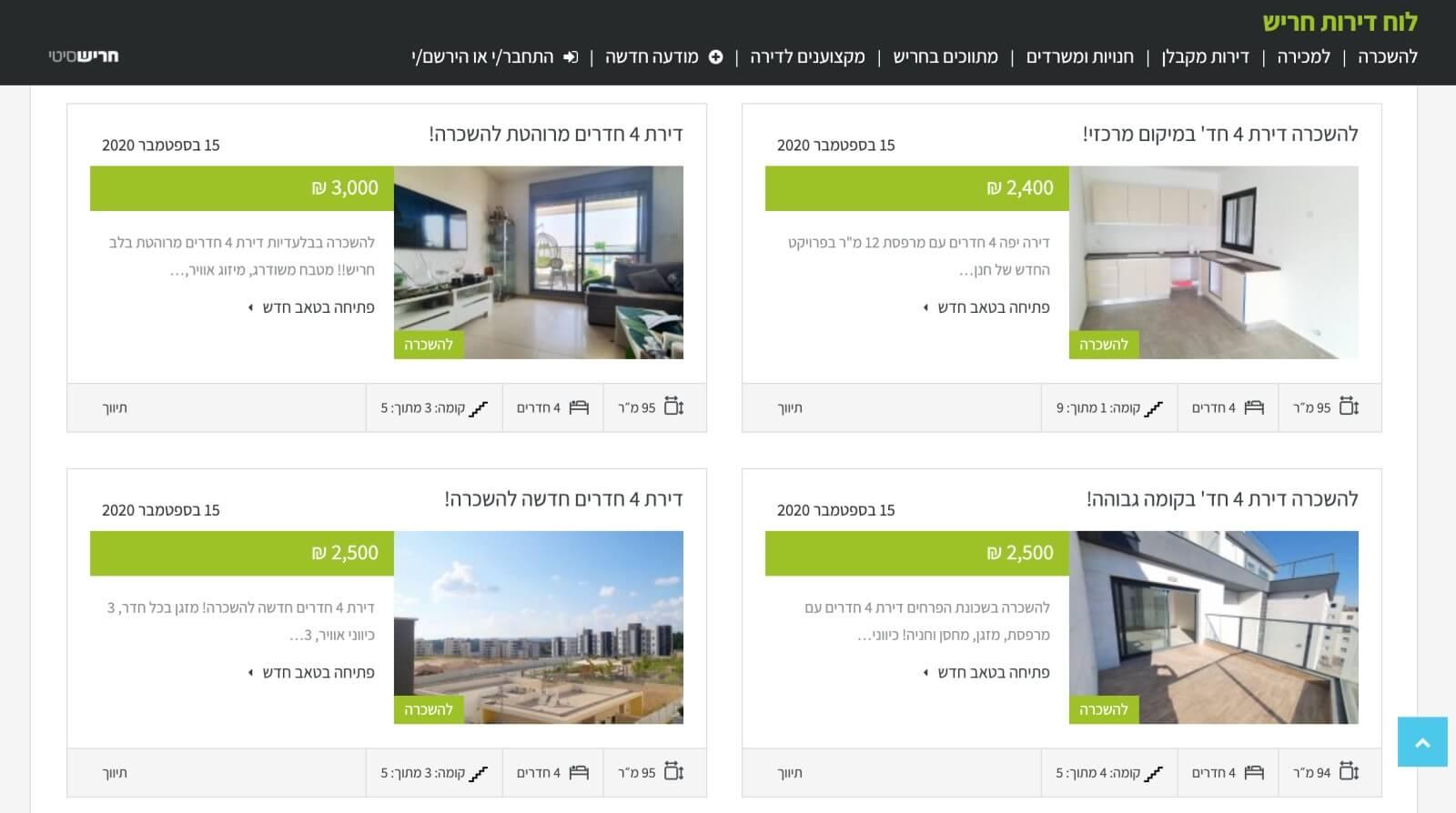 דירות להשכרה בחריש - לוח דירות חריש