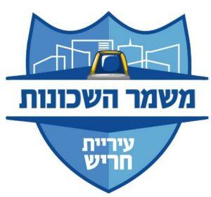משמר השכונות לוגו