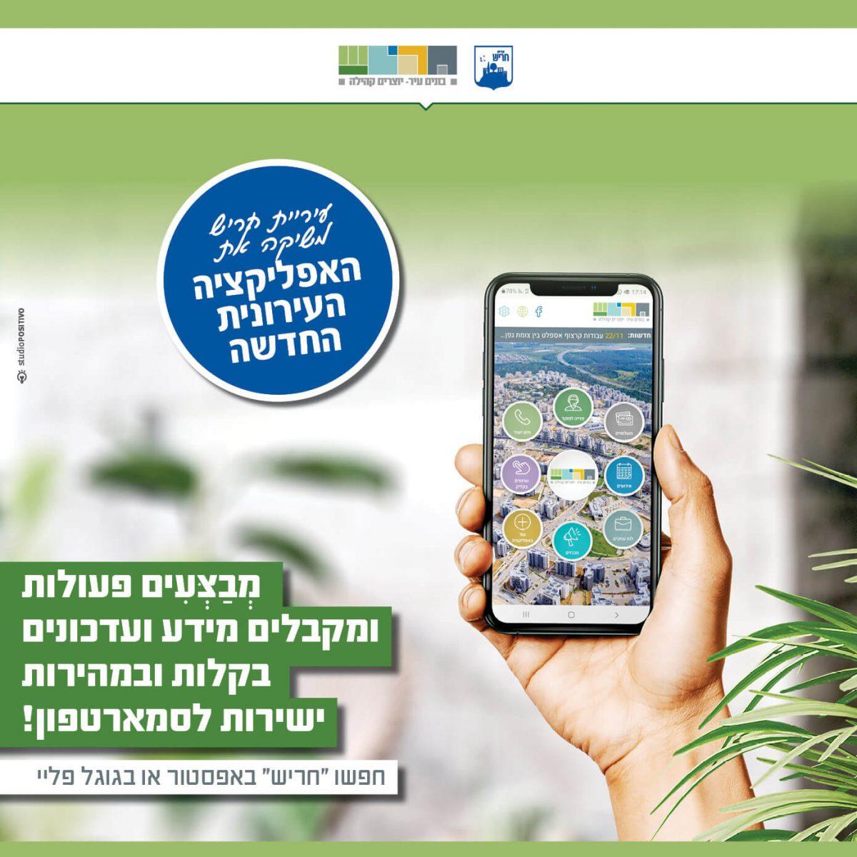 האפליקציה העירונית החדשה של חריש