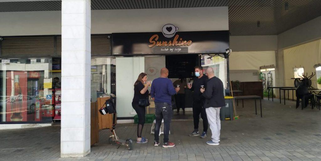 סאנשיין בית קפה