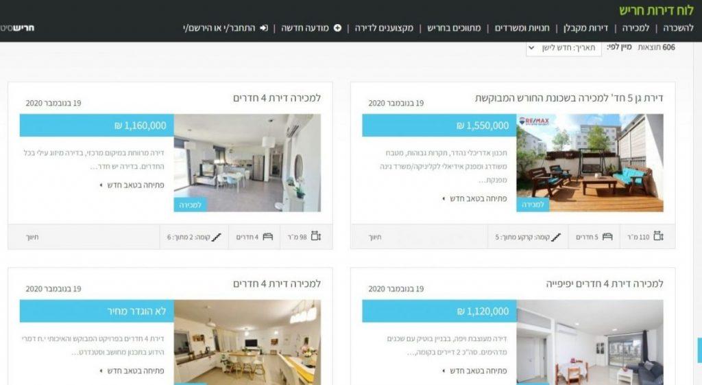 דירות למכירה בחריש לוח חריש