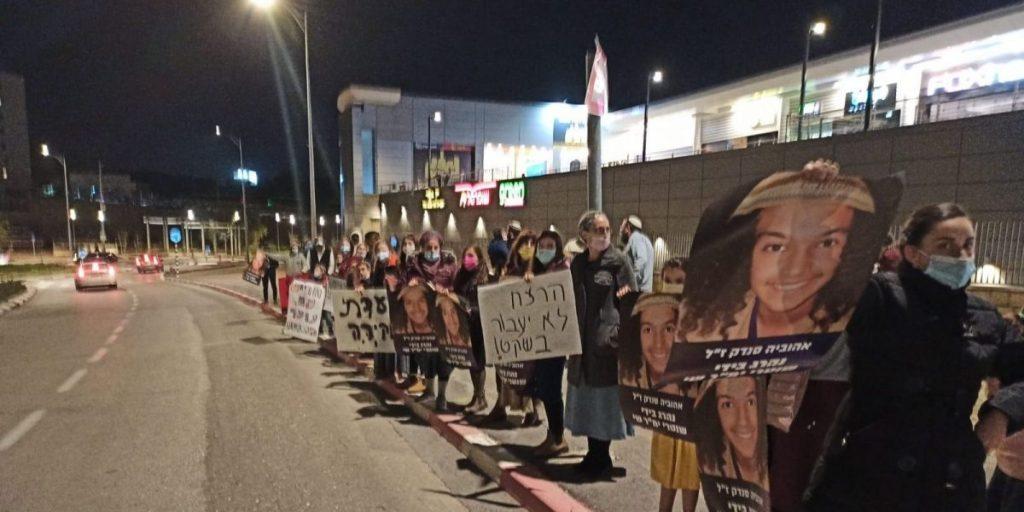 הפגנה אהוביה סנדק