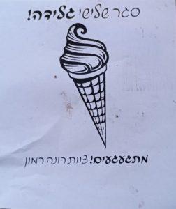 סגר גלידה רונה רמון
