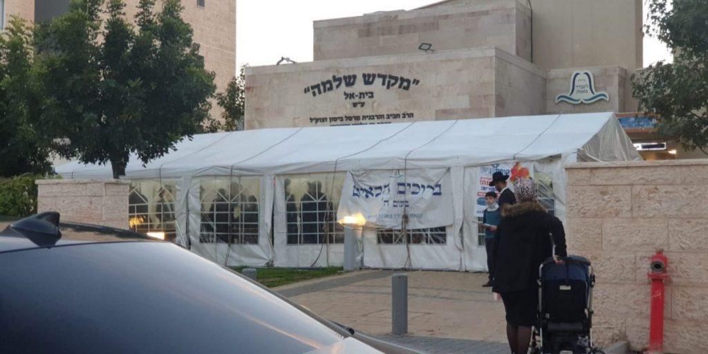 אוהל תפילה בית כנסת מקדש שלמה