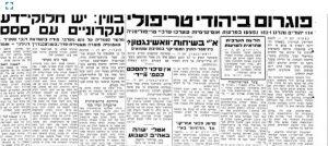 פוגרום יהודי טריפולי. דיווח ב'על המשמר' ב-8 בנובמבר 1945