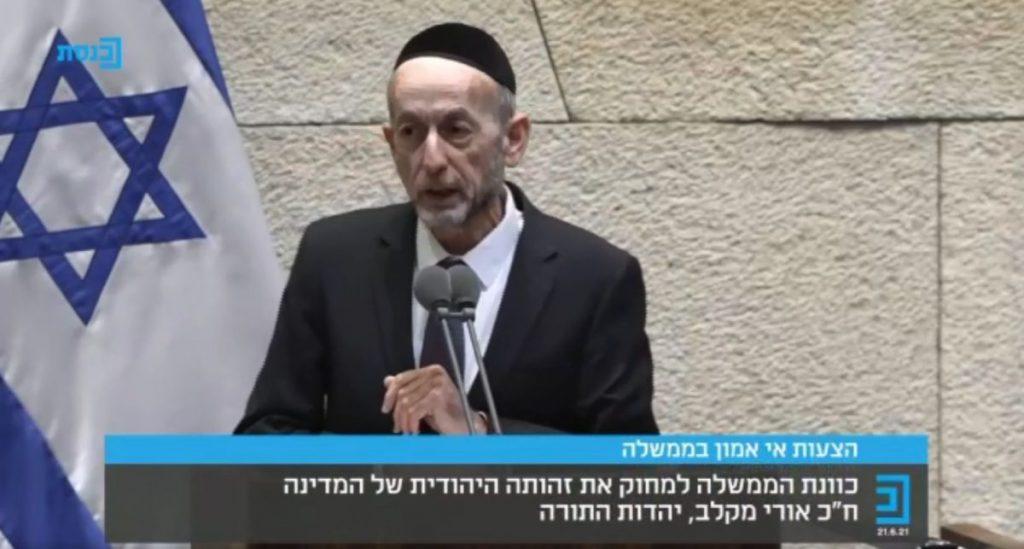 אורי מקלב צילום: מתוך ערוץ הכנסת