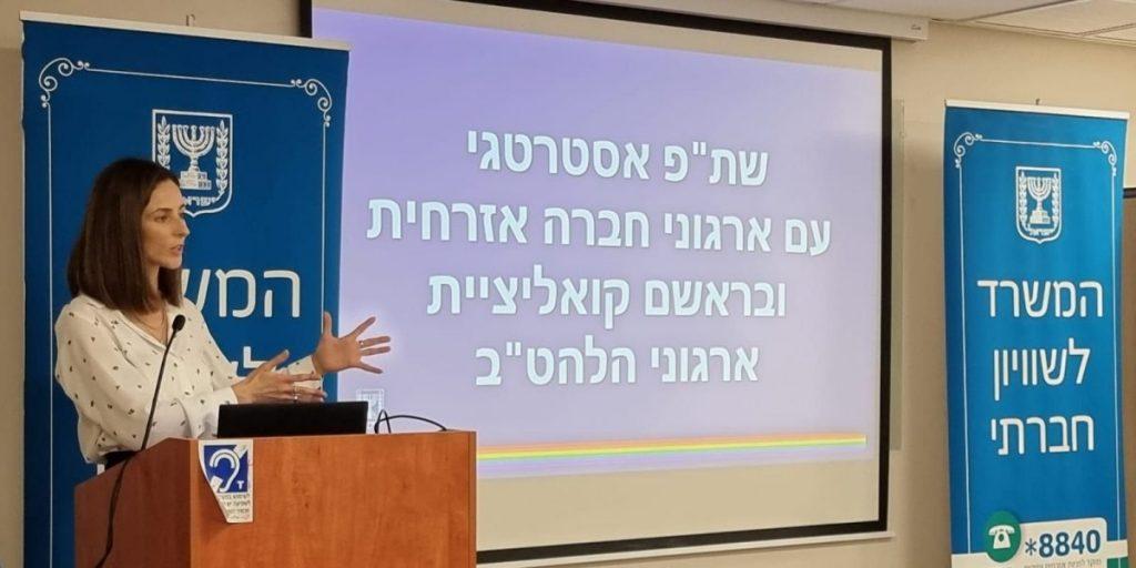 המשרד לשוויון חברתי מירב כהן צילום: דוברות המשרד לשוויון חברתי