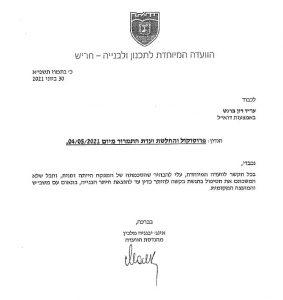 יבגניה מלכין הוועדה המיוחדת לתכנון ובנייה חריש דואר ישראל